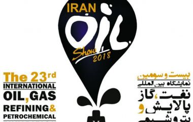 The 23 rd Iran International Oil, Gas, Refining & Petrochemical Exhibition