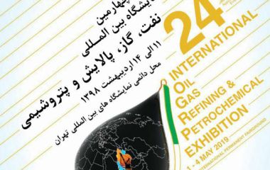 THE 24 th IRAN INTERNATIONAL OIL , GAS , REFINING & PETROCHEMICAL EXHIBITION